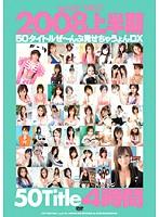 kawaii* BEST 2008上半期 50タイトルぜ〜んぶ見せちゃうょんDX 4時間 ダウンロード