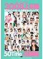 kawaii* BEST 2008上半期 5...