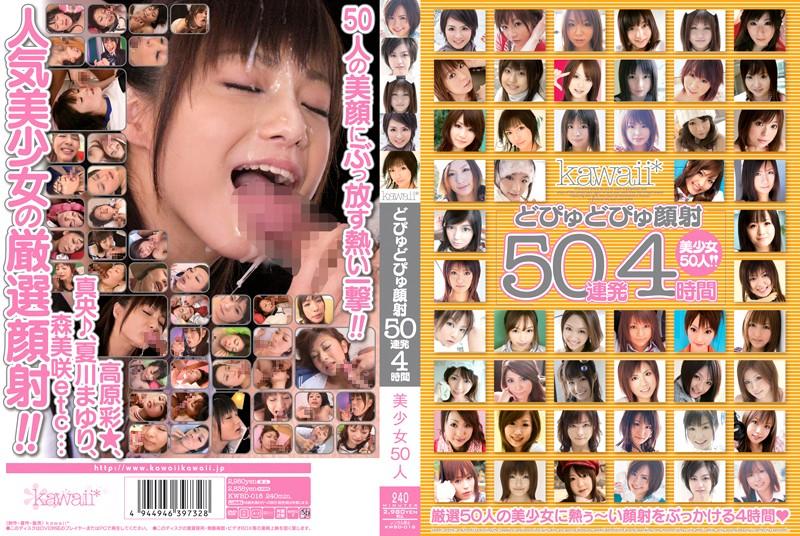 (kwbd018)[KWBD-018] どぴゅどぴゅ顔射50連発4時間 ダウンロード