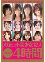 kawaii*メガヒット美少女12人4時間