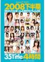kawaii* BEST 2008下半期 3...