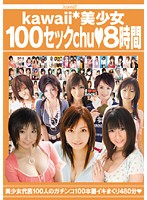 kawaii*美少女100セックchu◆8時間 ダウンロード