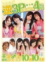 kawaii*逆3P collection 4時間 ダウンロード