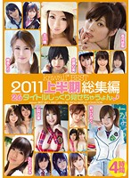 kawaii* BEST 2011上半期総集編 26タイトルじっくり見せちゃうょん♪ 4時間 ダウンロード