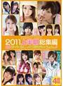 kawaii* BEST 2011上半期総集編 26タイトルじっくり見せちゃうょん♪ 4時間