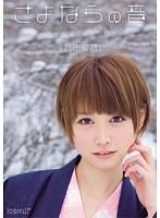 さよならの音 〜完全引退、特別BOX〜 音市美音 ダウンロード