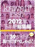 園咲杏里 kawaii*BEST 2012年下半期総集編 全39タイトル丸ごと8時間すぺしゃる!!