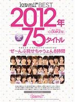 kawaii*BEST 2012年ALL TITLE COMPLETE 全75タイトルぜ〜んぶ見せちゃうょん8時間