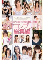 kawaii*BEST 2013年上半期 全作コンプリート総集編 ダウンロード