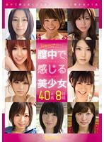 kawaii*BEST 膣中で感じる美少女 40本番8時間 ダウンロード