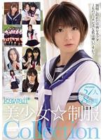kawaii*美少女☆制服Collection 57人8時間 ダウンロード
