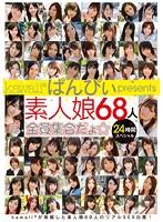 kawaii*ぱんぴぃpresents 素人娘68人全員集合だょ☆24時間スペシャル ダウンロード