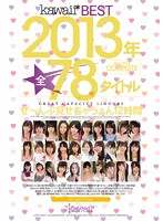 kawaii*BEST2013年 ALL TITLE COMPLETE 全78タイトルぜ〜んぶ見せちゃうょん12時間 ダウンロード