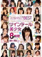 kawaii*BEST ツインテール美少女8時間 ダウンロード