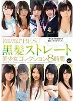kawaii*BEST 黒髪ストレート美少女コレクション8時間 ダウンロード