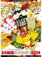 kawaii*スペシャルBEST 24時間美少女祭り2014 ダウンロード