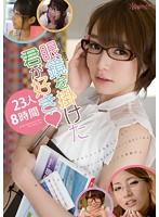 kawaii* BEST 眼鏡を掛けた君が好き 23人8時間 ダウンロード
