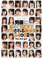 kawaii*BEST 男優に初めてSEXでイカされる美少女34人8時間 ダウンロード