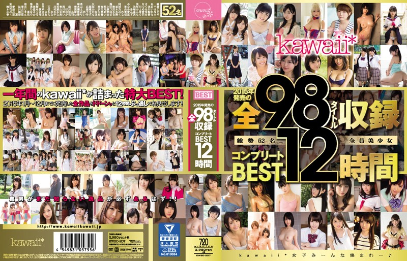 kawaii*2015年発売の全98タイトル収録コンプリートB...