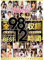 kawaii*2015年発売の全98タイトル収録コンプリートBEST12時間 ダウンロード