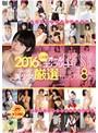 2016年上半期オールコンプリートBEST kawaii*美少女厳選セックス8時間