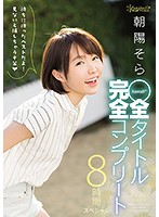 朝陽そらkawaii*全タイトル完全コンプリート8時間スペシャル ダウンロード