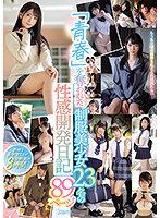 「青春」を奪われた制服美少女23名の性感開発日記89ページ