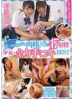 kawaii*美少女と初めての共同マスタべ!ず~っと見つめながら肉棒ニギニギ47射精!少女の全力手コキBEST