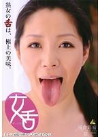 女舌 浅倉彩音 ダウンロード