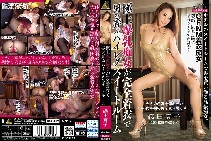 極上爆乳痴女が完全着衣で男を弄ぶハイレグスイートルーム 織田真子