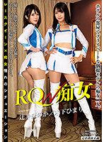 RQ-W痴女