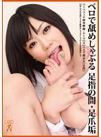 ベロで舐めしゃぶる 足指の間・足爪垢
