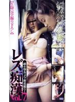 レズ痴漢 VOL.7 ダウンロード