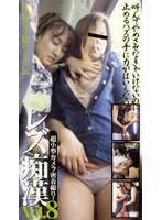 レズ痴漢 VOL.8 ダウンロード