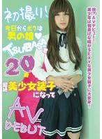 初撮り!今日からボクは男の娘 TSUBASAクン20歳 超絶美少女装子になってAV DEBUT ダウンロード
