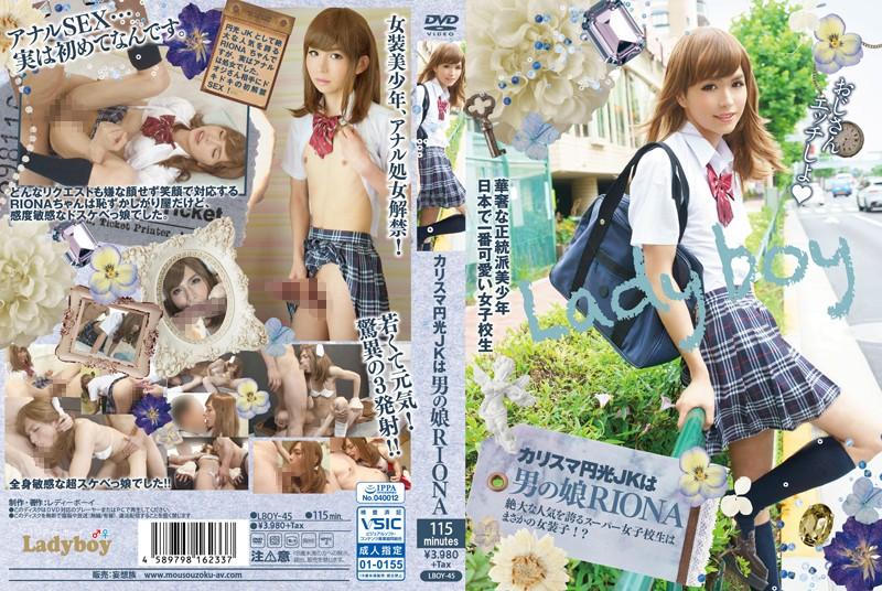 (lboy00045)[LBOY-045] カリスマ円光JKは男の娘 Riona ダウンロード