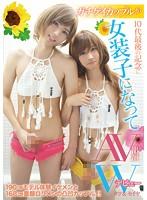 ガチゲイカップルが10代最後の記念に女装子になってAV出演Wデビュー タツ&セイヤ ダウンロード