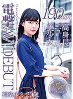 190cm高身長ニューハーフ美少女 電撃AV DEBUT 神楽ルミ
