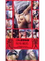 痴● 120分衝撃映像 女を毟る lcx002のパッケージ画像