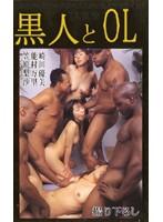 8人乱交黒人とOL ダウンロード