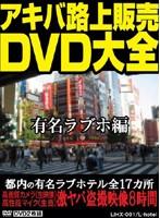 アキバ路上販売DVD大全 有名ラブホ編 ダウンロード