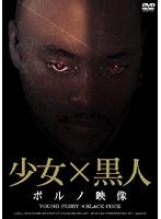 少女×黒人ポルノ映像 ダウンロード