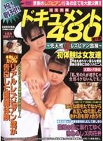 完全実録 ドキュメント480 第1弾 〜先天性本物レズビアン出演〜 ダウンロード