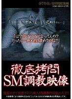 徹底拷問SM調教映像