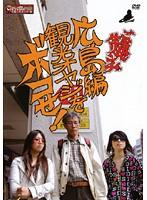 ご当地生リンチ 広島編観光オヤジをボコせ! ダウンロード