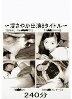 〜堤さやか出演8タイトル〜 ダウンロード