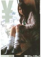 ¥ 女子校生 03 ダウンロード