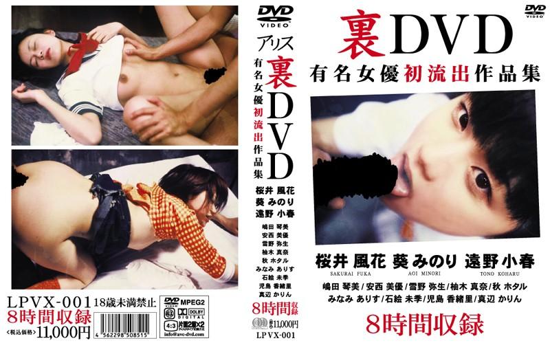 裏DVD 有名女優初流出作品集