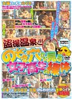 盗撮温泉 のぞき穴から見る女子校生の裸体 ダウンロード