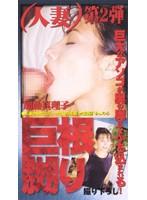巨根嬲り 第2弾(人妻) 加藤真理子